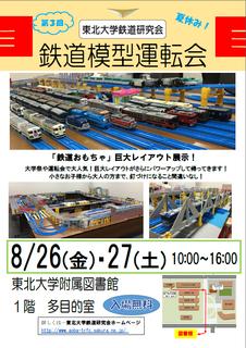 運転会ポスター8.26.png